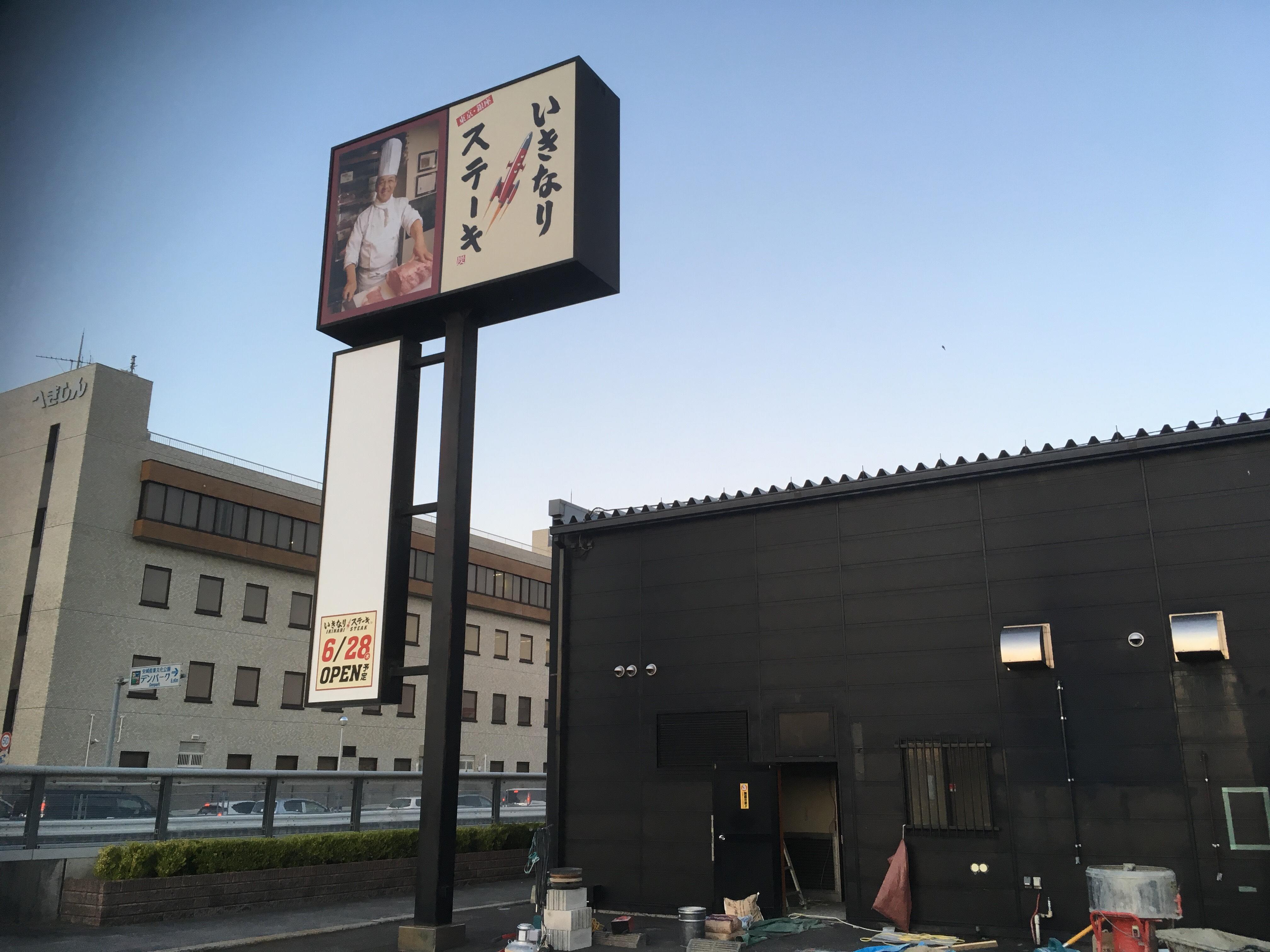 ステーキ 閉店 愛知 県 いきなり