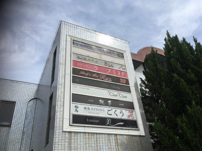 岡崎 飲食店ビル