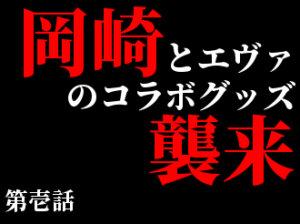 エヴァンゲリオンと日本刀展 @ 岡崎公園 三河武士のやかた家康館