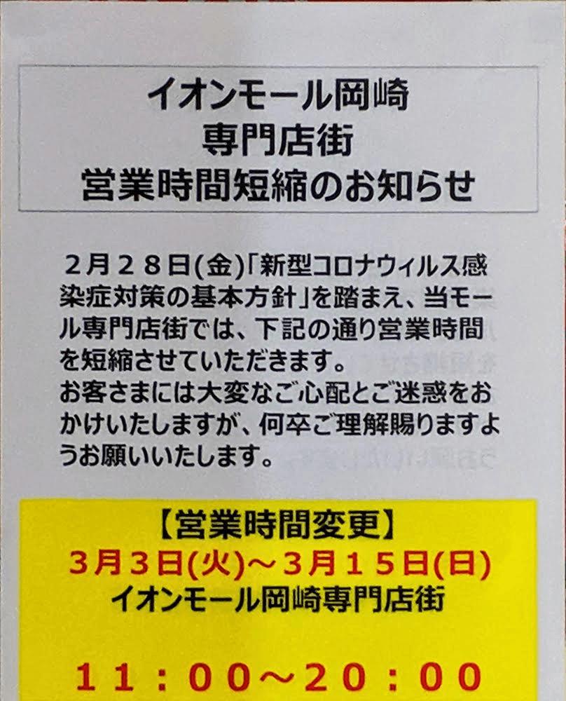 時間 営業 岡崎 イオン