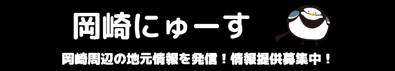 岡崎にゅーす