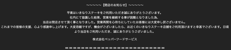 ステーキ 愛知 いきなり 県 閉店